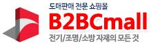 15년 전기조명유통, 도소매전문 비투비씨몰(B2BC몰)