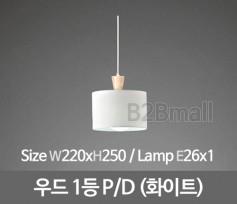 [메이리] 우드 1등 펜던트조명 P/D  -화이트 (MR-61-06)