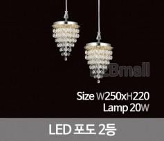 [메이리] LED 포도 2등 펜던트조명 P/D 샹들리에 (MR-75-01)