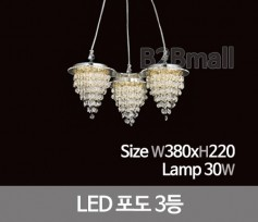 [메이리] LED 포도 3등 펜던트조명 P/D 샹들리에(MR-75-02)