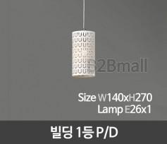 [메이리] 빌딩 1등 펜던트조명 P/D (MR-87-03)