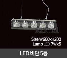 [메이리] LED 비단 5등 펜던트조명 P/D (MR-88-01)