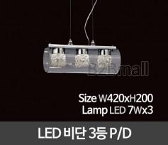 [메이리] LED 비단 3등 펜던트조명 P/D (MR-88-02)