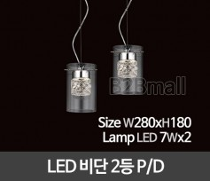 [메이리] LED 비단 2등 펜던트조명 P/D (MR-88-03)