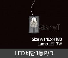 [메이리] LED 비단 1등 펜던트조명 P/D (MR-88-04)