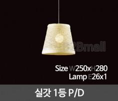 [메이리] 실갓 1등 펜던트조명 P/D (MR-90-03)