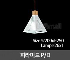 [메이리] 피라미드 펜던트조명 P/D (MR-93-01)