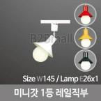 [메이리] 미니갓 1등 레일직부 (MR-98-05)
