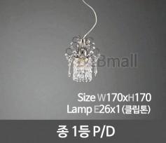 [메이리] 종 1등 펜던트조명 P/D (MR-100-03)