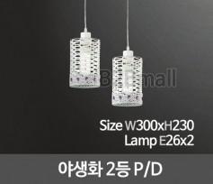 [메이리] 야생화 2등 펜던트조명 P/D (MR-100-05)
