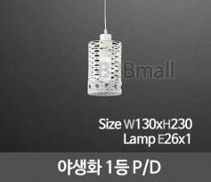 [메이리] 야생화 1등 펜던트조명 P/D (MR-100-06)