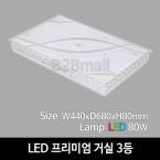 [비츠온] LED 프리미엄 거실 3등