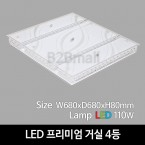 [비츠온] LED 프리미엄 거실 4등