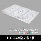 [비츠온] LED 프리미엄 거실 6등