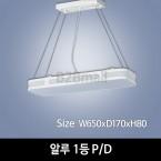 [하남조명] 알루 1등 P/D(광학산아크릴, 알루미늄) (HN-A2-02(198))