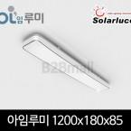 [솔라루체] 아임루미 1200x180x85