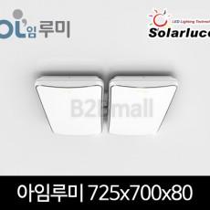 [솔라루체] 아임루미 725x700x80