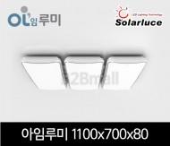 [솔라루체] 아임루미 1100x700x80