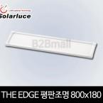 [솔라루체] The Edge 평판조명 800x180