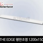 [솔라루체] The Edge 평판조명 1200x150