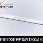 [솔라루체] The Edge 평판조명 1200x180