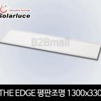 [솔라루체] The Edge 평판조명 1300x330