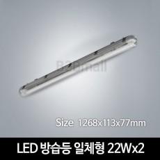 [시그마LED] LED 방습등 일체형 22Wx2