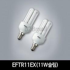 [시그마LED] EL램프 삼파장램프 (11W 슬림) EFTR11EX E14 E17