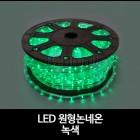 LED 원형 논네온 (50M) 녹색