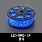 LED 원형 논네온 (50M) 청색