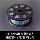 LED 2P 4색 원형 논네온 (50M) 혼합칼라 /적 /황 /청 /녹