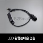 LED 원형논네온 전원