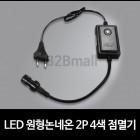 LED 원형논네온 2P 4색 점멸기