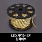 LED 사각 논네온 (50M) 웜화이트