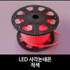 LED 사각 논네온 (50M) 적색
