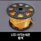 LED 사각 논네온 (50M) 황색