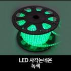 LED 사각 논네온 (50M) 녹색