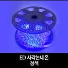 LED 사각 논네온 (50M) 청색