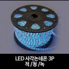 LED 사각 논네온 (50M) 3P /적 /청 /녹