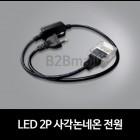 LED 2P 사각논네온 전원