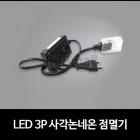 LED 3P 사각논네온 점멸기