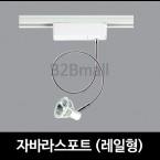 자바라스포트 /레일형