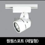 원원스포트 /레일형