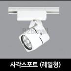 사각스포트 /레일형