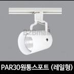 PAR30원통스포트 /레일형