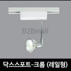 닥스스포트 /크롬 /레일형