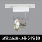 꼬깔스포트 /크롬 /레일형