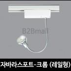 자바라스포트 /크롬/레일형