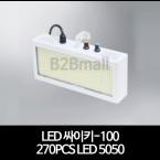 LED 싸이키-100 270PCS LED 5050