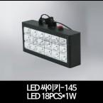 LED 싸이키-145 LED 18PCS*1W